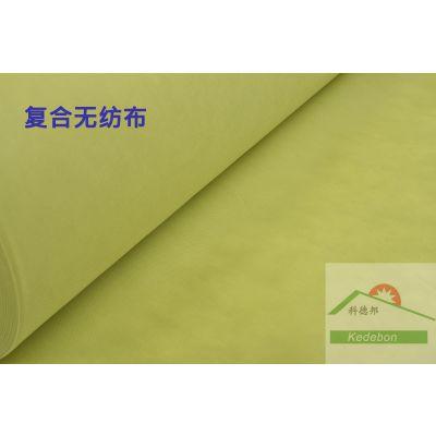 厂家直销科德邦复合无纺布,纺粘无纺布,20~200g/m2,服装里衬、收纳、医疗