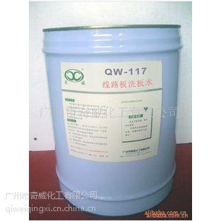 供应QW-117洗板水 线路板洗板水
