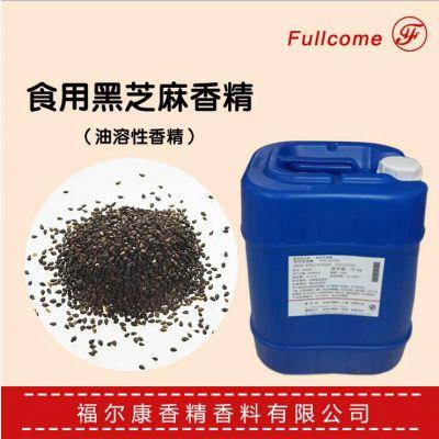供应进口油溶性食用芝麻香精