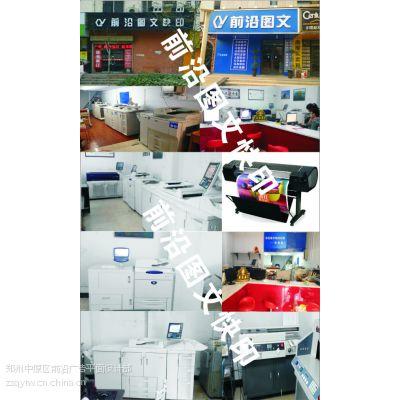 供应郑州中原区图文快印中心 标书装订 彩色复印 写真展板 效果图输出 打印复印 CAD出图 工程图纸