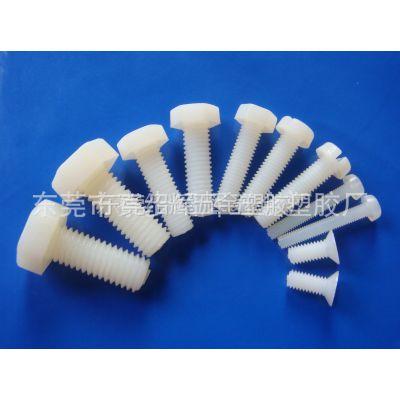 厂家供应塑胶圆头十字螺丝/塑胶盘头螺丝/盘头十字螺丝