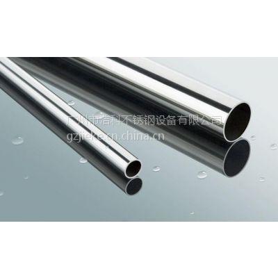 广州洁科不锈钢304卫生级管道各种尺寸,BA管道