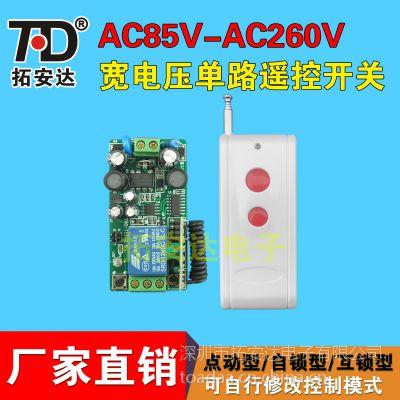 拓安达220V无线遥控开关 智能家用灯具开关 远距离单路 大功率无线控制