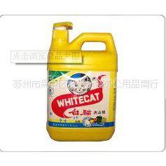 供应清洁用品  2kg 经典配方 白猫 洗洁精