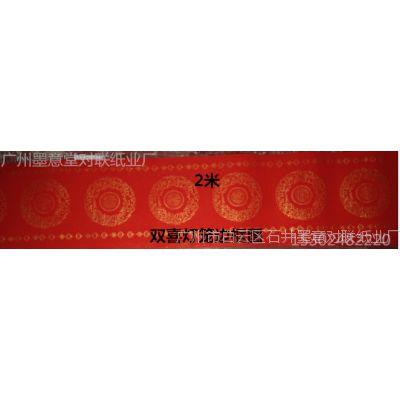 上海手写对联纸 超大规格2米双喜灯笼春联 瓦当空白红纸厂家直销