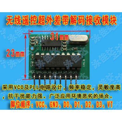 315MHZ遥控接收315M无线接收器遥控器远程接收器远程无线遥控接收