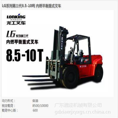 LG系列第三代8.5-10吨 内燃平衡重式叉车东莞龙工叉车