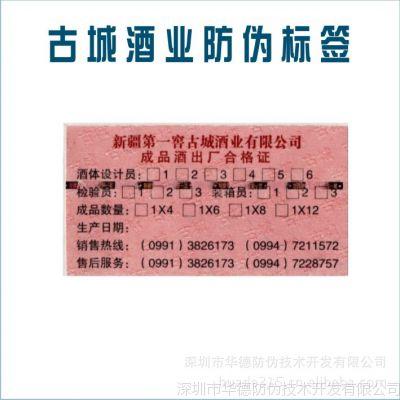 供应金属线防伪标签、湿敏防伪标签(湿水显示,水干复原)