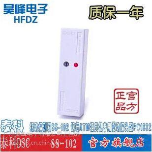 供应泰科DSC 振动探测器SS-102 银行ATM柜员机专用震动探头配PC1832
