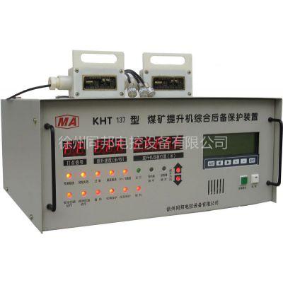 供应KHT137型煤矿地面提升机综合后备保护装置