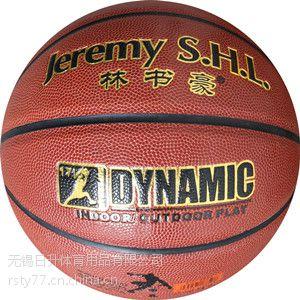 【篮球厂家】林书豪8850 7号篮球 体育用品 耐打弹性好 价格合理