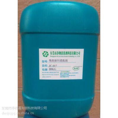 上海地板砖上面的污垢清洁剂厂家 低泡不伤手的化学除油剂 净彻牌油污清洗剂厂家直销