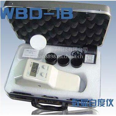 便携式数显白度仪WBD-1B