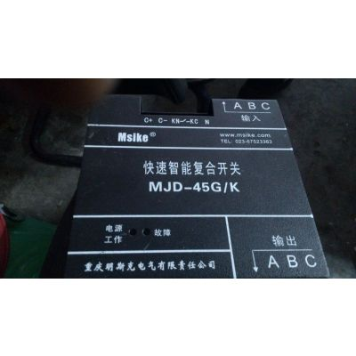 重庆设备箱印字