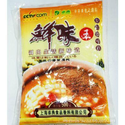 厂家直销 鲜味王 火锅增鲜料  3倍鲜度 餐饮酒店节省成本