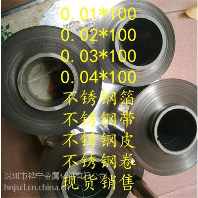 供应301不锈钢带分条 刮边 拉丝 深圳2B BA面不锈钢带料 抛光带