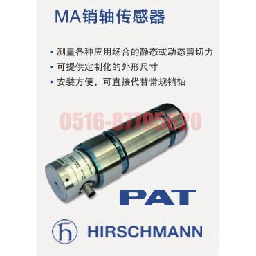 赫思曼PAT销轴MA重量传感器