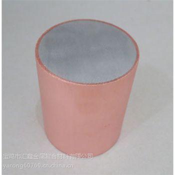 生产供应铜铝复合棒
