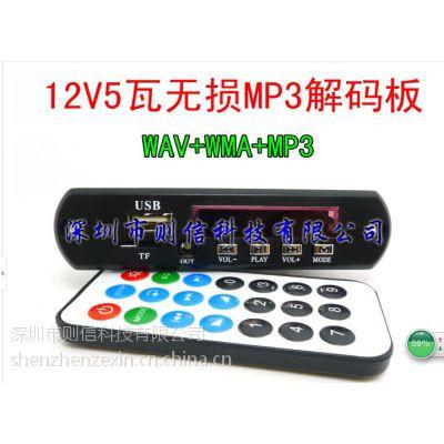 供应12v 带5w×2功放MP3解码板,也可外接功放,带输入,耳机输出,手机充电