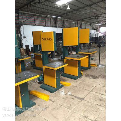 耀德力供应木工立式MJ345带锯机细工木带锯锯切机厂家