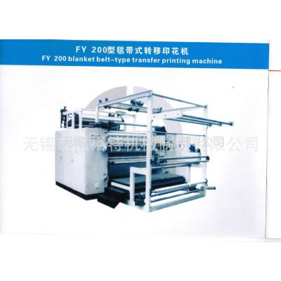 供应1800--2000型毯带式转移印花机/高效型