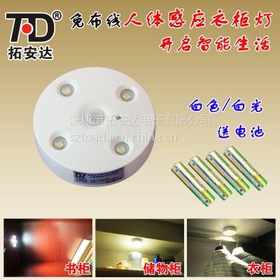 拓安达 6v人体感应衣柜灯 LED灯光控小夜灯电池供电过道走廊灯