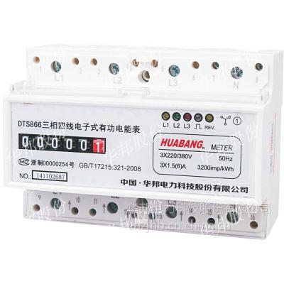 华邦家用计量电表 三相四线计度器显示滚轮 轨道式380v电表