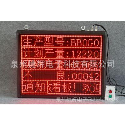 显示屏电子看板 工业智能化管理LED屏 计数计时屏