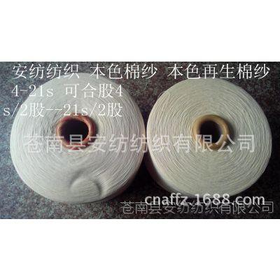 厂家直销 牛仔布纱 纺纱产品特色棉纱