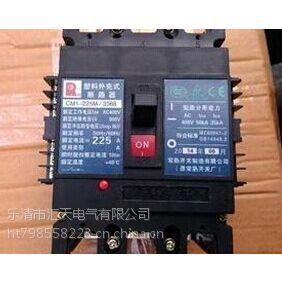 低压电器全系列常熟CM1-250L