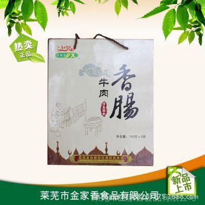 【低价促销】山东莱芜特色名吃牛肉香肠 牛肉香肠价格