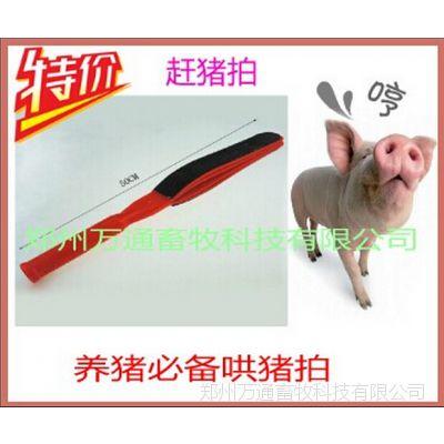优质赶猪拍|养猪必备哄猪拍|打猪器养猪设备|猪场器械