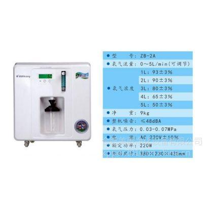 美菱便携式家用氧气机ZB-3A老年人保健机制氧机
