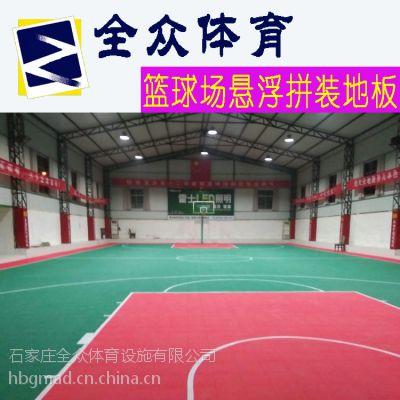 全众体育聚丙烯材料悬浮地板 篮球场防滑运动地板 石家庄室外运动地垫