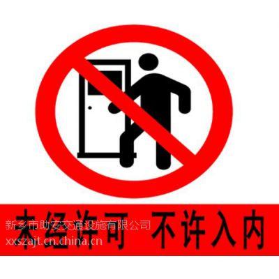 优质安全标牌定做|新乡安全标牌|助安交通设施(在线咨询)