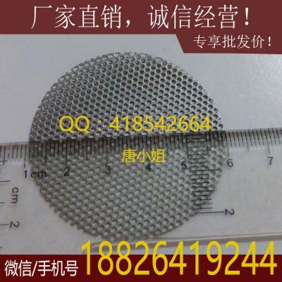 南雄音箱网厂专用喇叭网厚0.5mm铝孔板【厂家直销】可加工定制