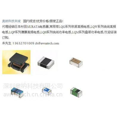 供应村田高频积层电感LQG15HS2N7S02D 贴片电感线圈
