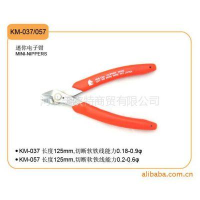供应迷你电子钳 KM-037  KM-057 正品马牌钳子 进口五金工具