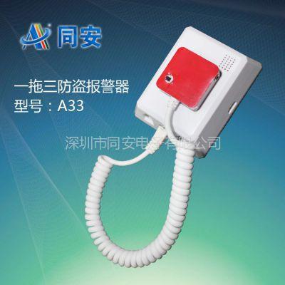 供应邯郸手机防盗器 邯郸手机店防盗器 挂墙式手机防盗器
