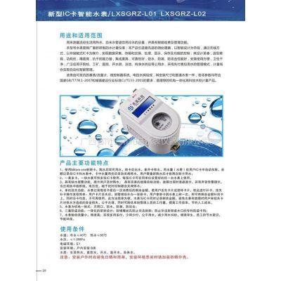 供应热泵热水IC卡水表LXSGRZ-L01