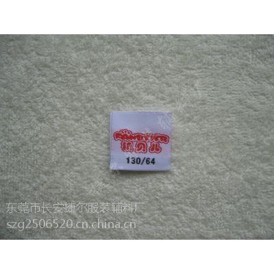 免费设计服装织唛织边尺码领标 家纺衣服辅料涤纶商标可定做批发