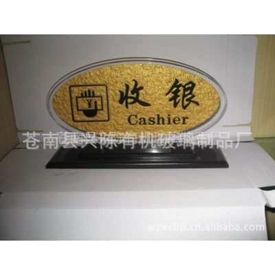供应亚克力浮雕标识 标牌 酒店提示牌 服务/接待台牌 有机玻璃标牌