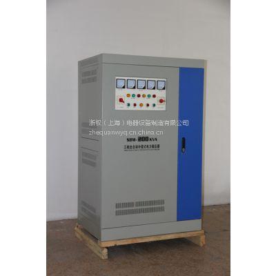 供应稳压器200kva 三相全自动补偿式稳压器 SBW大功率稳压器