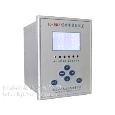 新能源(光伏、风力)发电行业专用的防逆流监控装置 保定特创电力科技有限公司