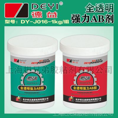 德益JT40全透明强力AB胶 丙烯酸酯胶 青红胶 硬度高抗刮性好 胶粘剂 胶水 1kg/组