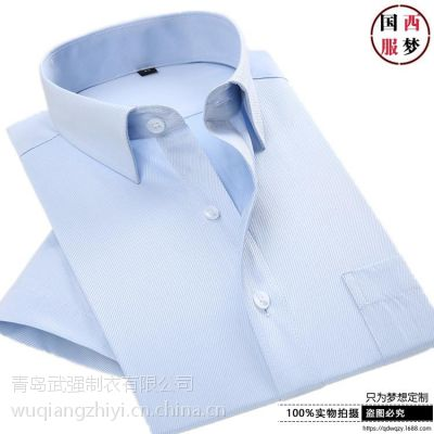 青岛衬衫工装定制|青岛市南区职业衬衫订制|办公室免烫衬衣