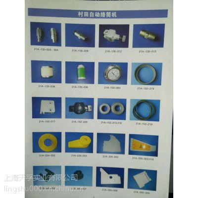 村田络筒机配件,村田21C、7-11、7-V、21D、21G、21F、CBF型配件供应