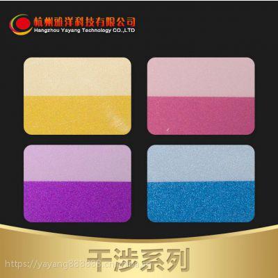 雅洋科技低价直销银白 珠光粉 珠光颜料 全色系 全规格 当天发货