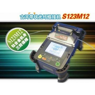 供应S123M12古河带状光纤熔接机