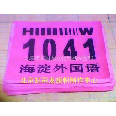供应粉底黑字号码布,粉底黑字号码牌,各种运动号码牌